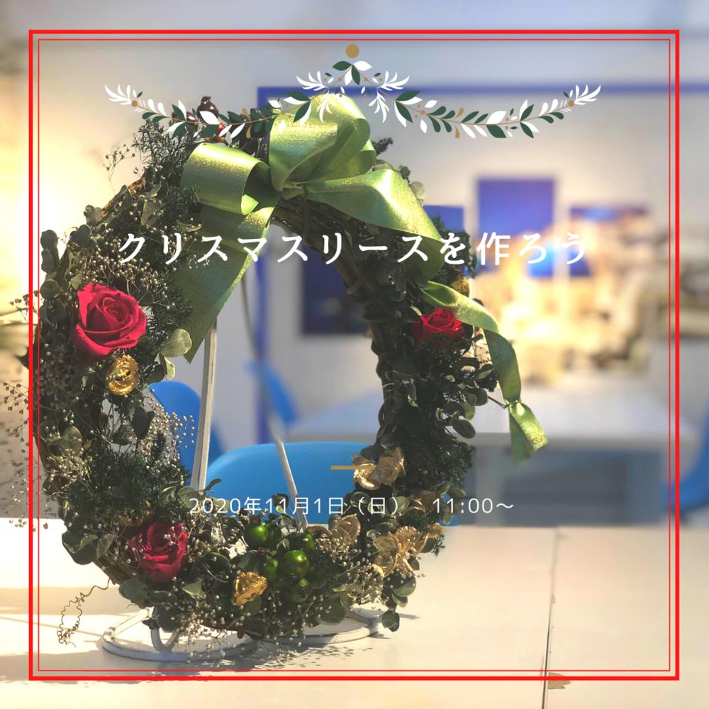 クリスマスリースを作ろう in ミコノス横浜 保土ヶ谷駅前