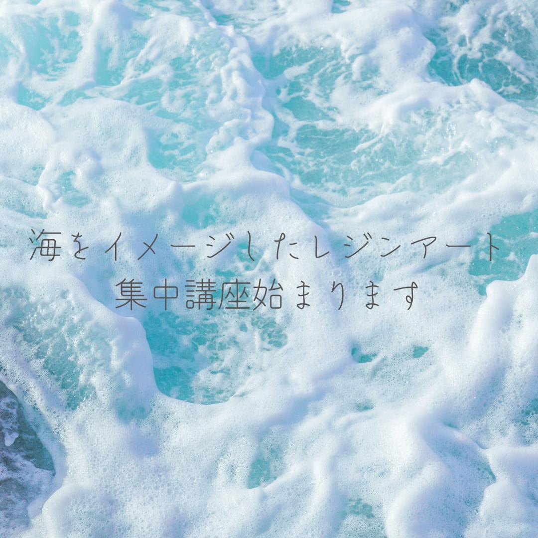 海をイメージしたレジンアート集中講座が始まります in ミコノス横浜 保土ヶ谷駅前
