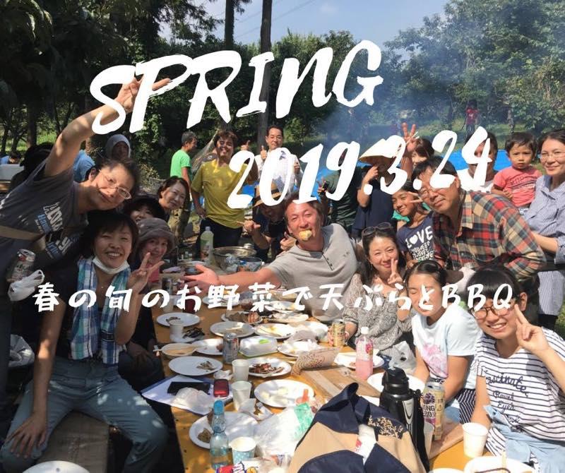 桜祭り \(^o^)/旬の野菜と取れたて山菜で天婦羅&BBQ