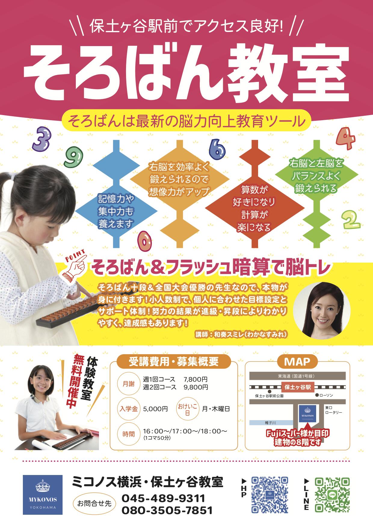 そろばん教室の新しいチラシデザインが完成!!(ミコノス横浜保土ヶ谷駅前)