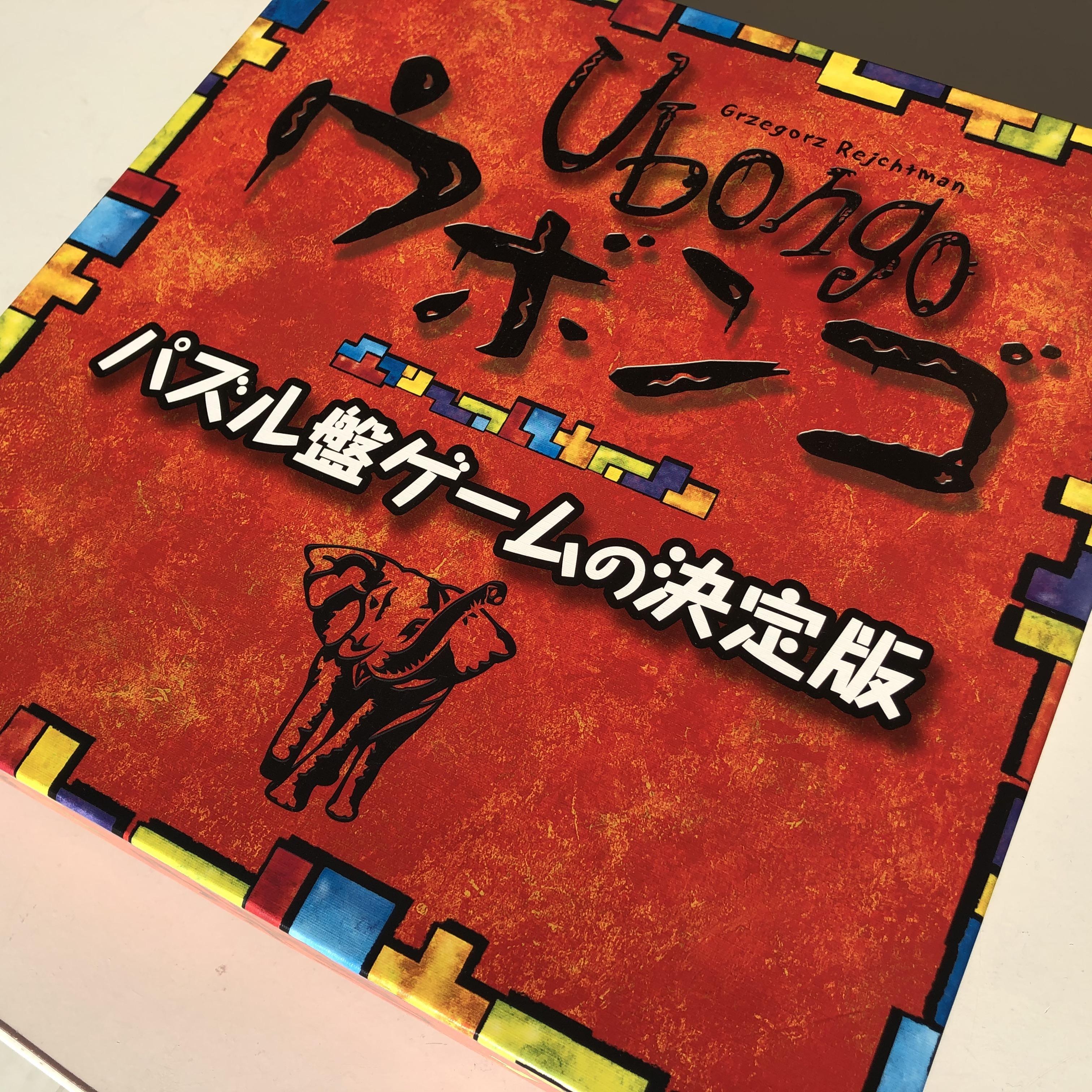 ミコノスカフェのボードゲームのご案内 ☆ウボンゴ☆(保土ヶ谷駅前)