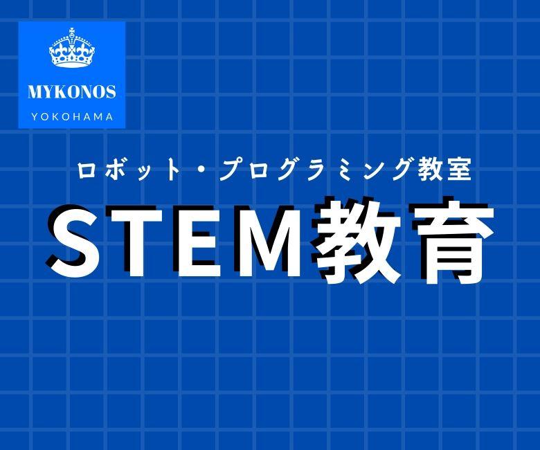 ロボットプログラミング教室 | ミコノス横浜|保土ヶ谷駅前カルチャースクール |横浜市 自然体験 ワークショップ 体験