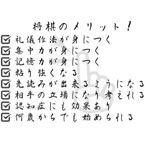 将棋教室 in 保土ヶ谷